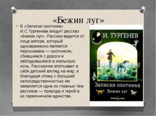 «Бежин луг» В «Записки охотника» И.С.Тургенева входит рассказ «Бежин луг». Ра