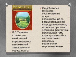И.С.Тургенев стремился к наибольшей выразительности и сюжетной завершенности