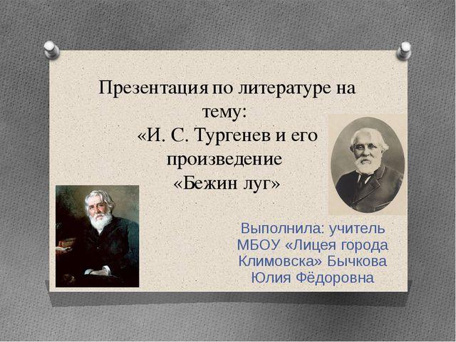Презентация по литературе на тему: «И. С. Тургенев и его произведение «Бежин...
