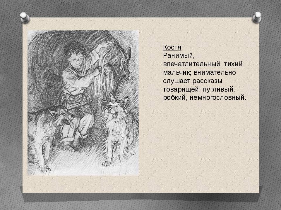 Костя Ранимый, впечатлительный, тихий мальчик; внимательно слушает рассказы т...
