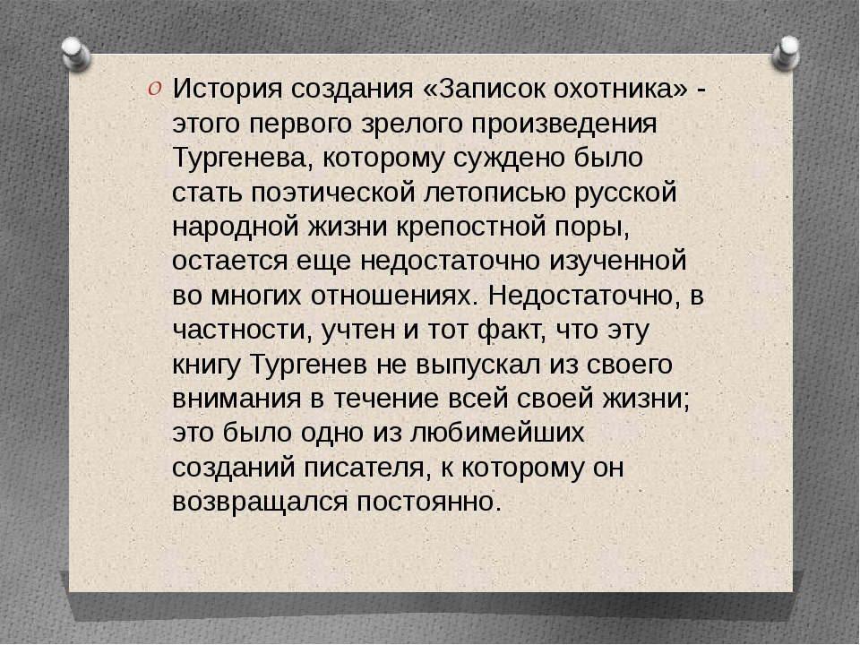 История создания «Записок охотника» - этого первого зрелого произведения Тург...
