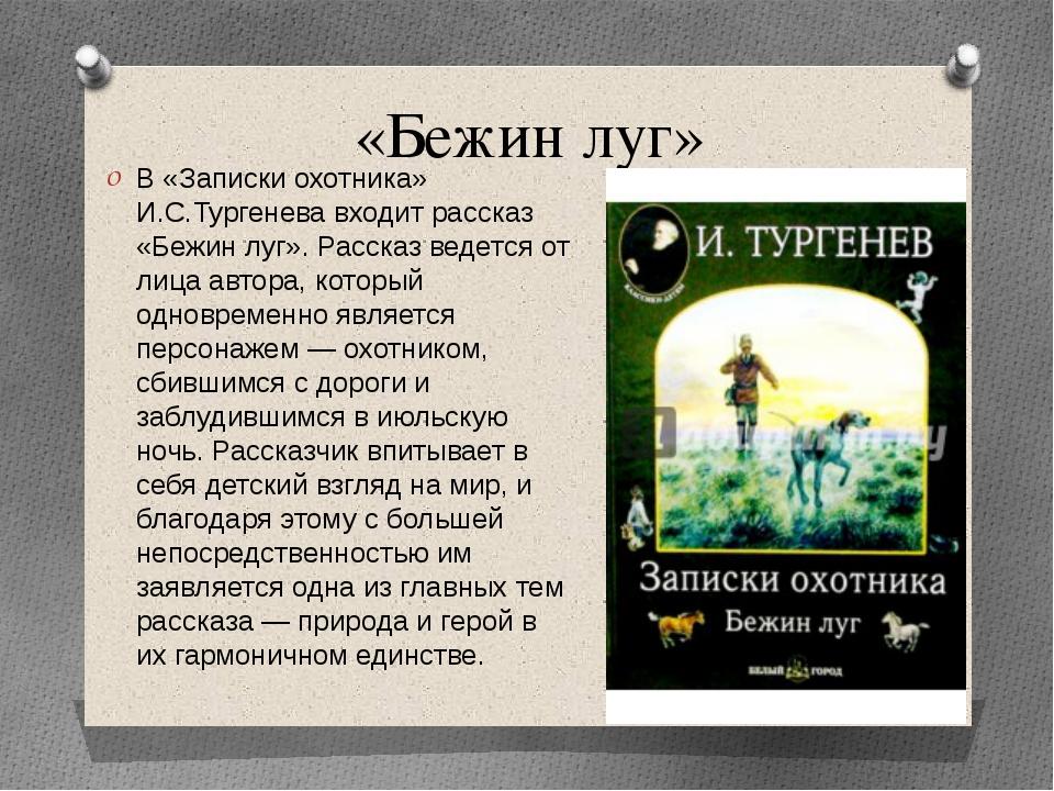 «Бежин луг» В «Записки охотника» И.С.Тургенева входит рассказ «Бежин луг». Ра...
