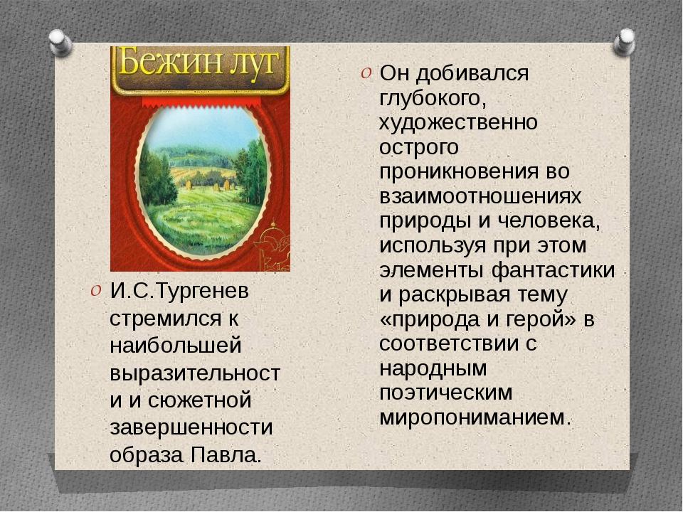И.С.Тургенев стремился к наибольшей выразительности и сюжетной завершенности...