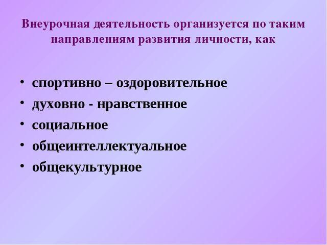 Внеурочная деятельность организуется по таким направлениям развития личности,...