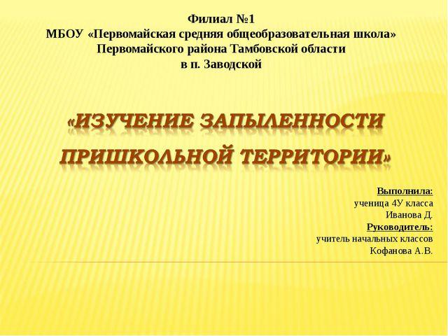Филиал №1 МБОУ «Первомайская средняя общеобразовательная школа» Первомайского...