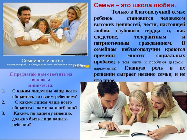 Семья – это школа любви. Только в благополучной семье ребенок становится чело...