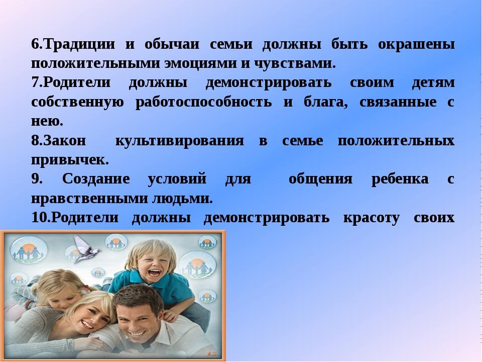 6.Традиции и обычаи семьи должны быть окрашены положительными эмоциями и чувс...