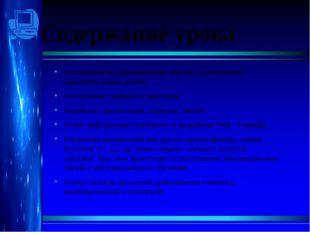 Содержание урока Составление и редактирование текстов, посвященных здоровому