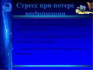 Вирусы, различные поломки компьютера, случайное нажатие не на ту кнопку… Стре