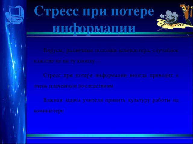 Вирусы, различные поломки компьютера, случайное нажатие не на ту кнопку… Стре...