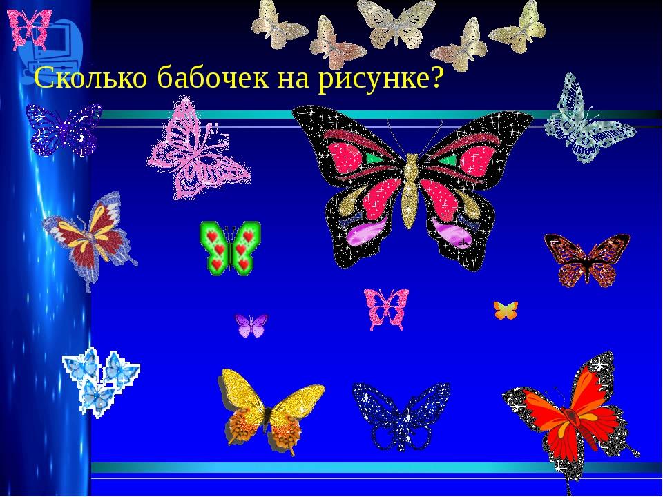 Сколько бабочек на рисунке?