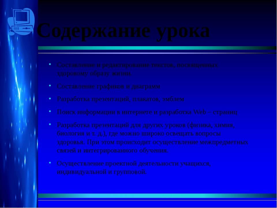 Содержание урока Составление и редактирование текстов, посвященных здоровому...