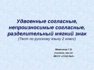 Удвоенные согласные, непроизносимые согласные, разделительный мягкий знак (Те