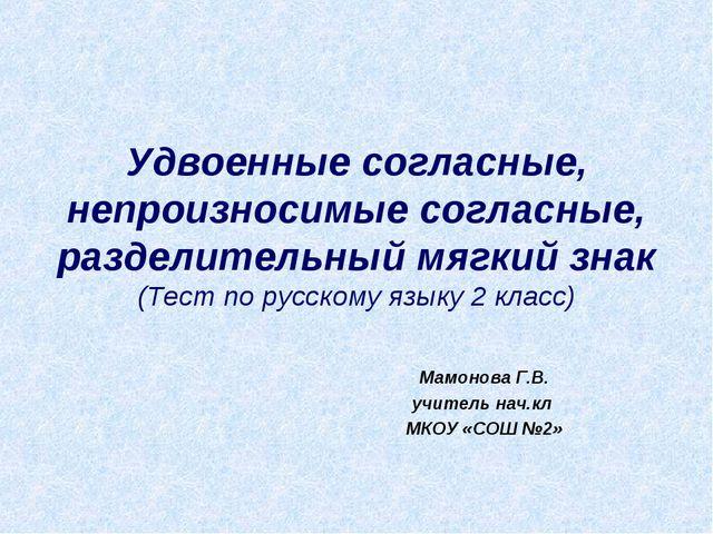 Удвоенные согласные, непроизносимые согласные, разделительный мягкий знак (Те...