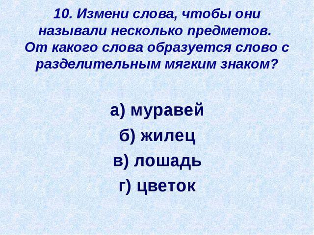 10. Измени слова, чтобы они называли несколько предметов. От какого слова обр...