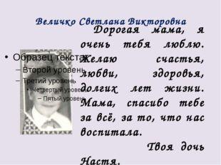 Величко Светлана Викторовна Дорогая мама, я очень тебя люблю. Желаю счастья,