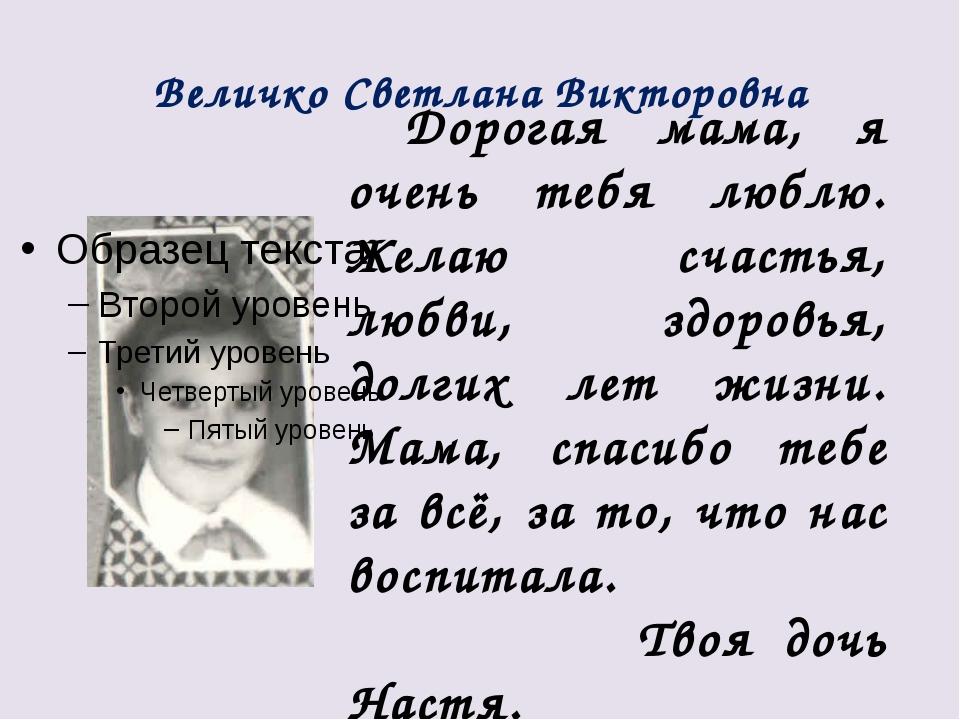 Величко Светлана Викторовна Дорогая мама, я очень тебя люблю. Желаю счастья,...