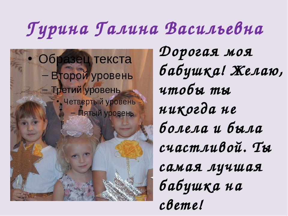 Гурина Галина Васильевна Дорогая моя бабушка! Желаю, чтобы ты никогда не боле...