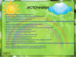 источники http://i.ytimg.com/vi/CANg3Y82vY8/maxresdefault.jpg вулкан http://b