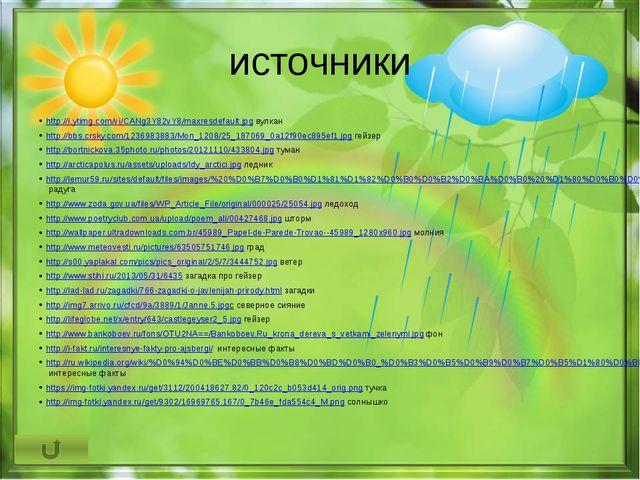 источники http://i.ytimg.com/vi/CANg3Y82vY8/maxresdefault.jpg вулкан http://b...