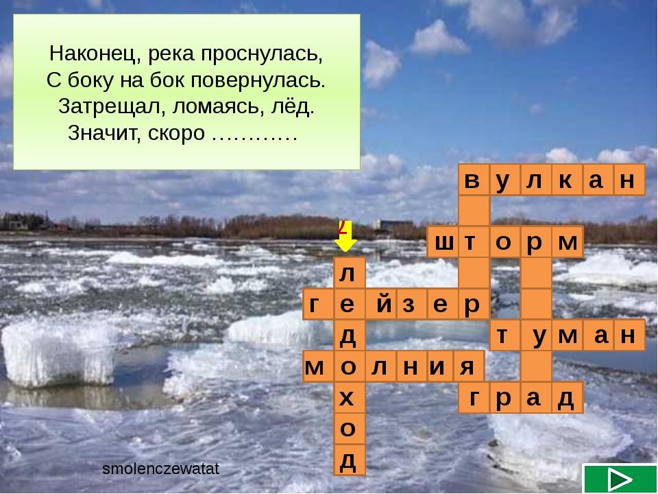 в н у л к а р ш т о м Наконец, река проснулась, С боку на бок повернулась. З...