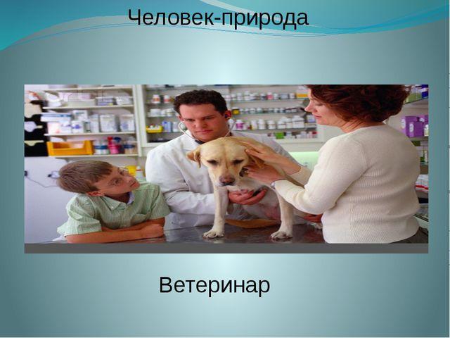Человек-природа Ветеринар