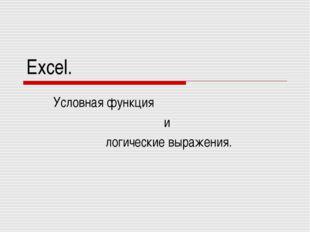 Excel. Условная функция и логические выражения.