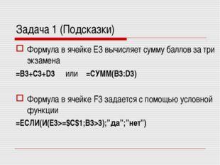 Задача 1 (Подсказки) Формула в ячейке Е3 вычисляет сумму баллов за три экзаме