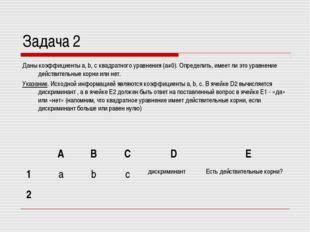 Задача 2 Даны коэффициенты a, b, c квадратного уравнения (а≠0). Определить, и
