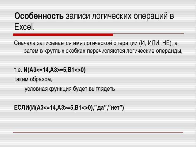 Особенность записи логических операций в Excel. Сначала записывается имя логи...