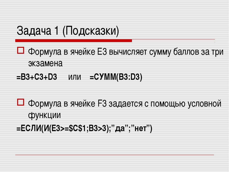 Задача 1 (Подсказки) Формула в ячейке Е3 вычисляет сумму баллов за три экзаме...