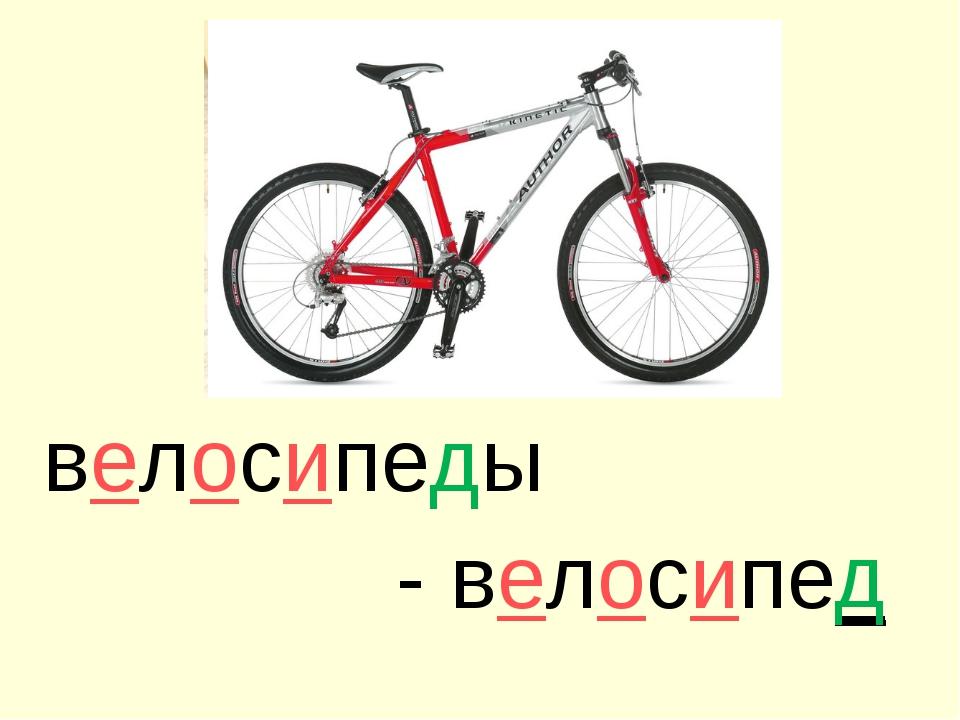 велосипеды - велосипе_ д