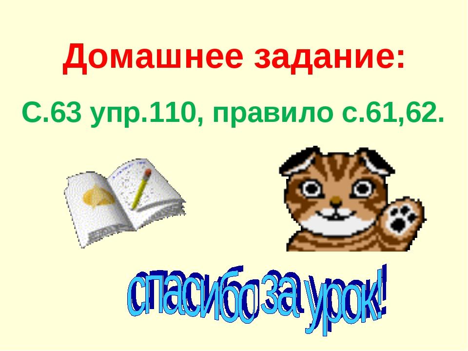 Домашнее задание: С.63 упр.110, правило с.61,62.
