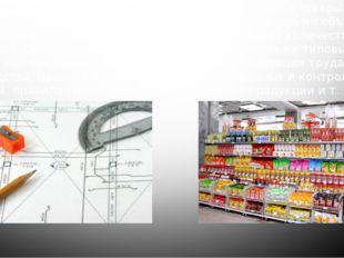 Продукция производственно-технического назначения и товары народного потребле