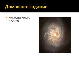 №549(б),№550 п.55,56