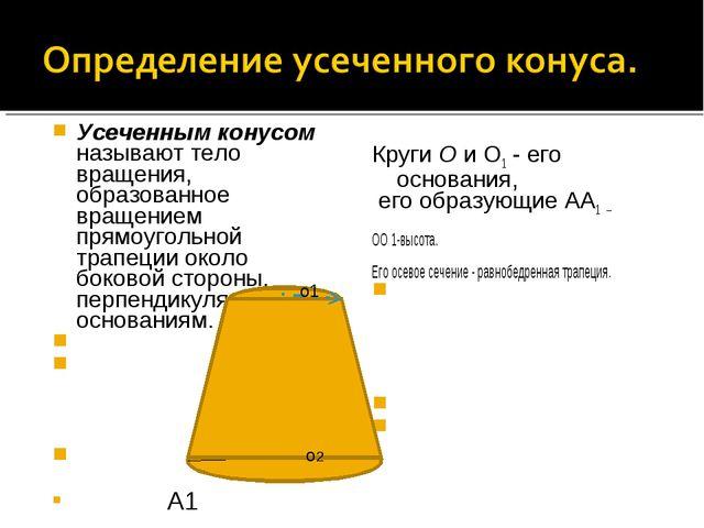 Усеченным конусом называют тело вращения, образованное вращением прямоугольно...