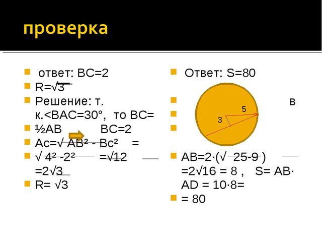 ответ: ВС=2 R=√3 Решение: т. к.
