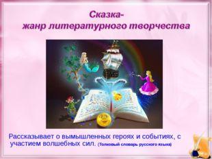 Рассказывает о вымышленных героях и событиях, с участием волшебных сил. (Тол
