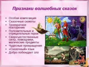 Особая композиция Сказочные сюжеты Троекратное повторение Положительные и отр