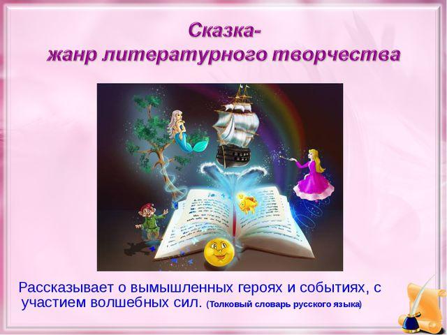 Рассказывает о вымышленных героях и событиях, с участием волшебных сил. (Тол...