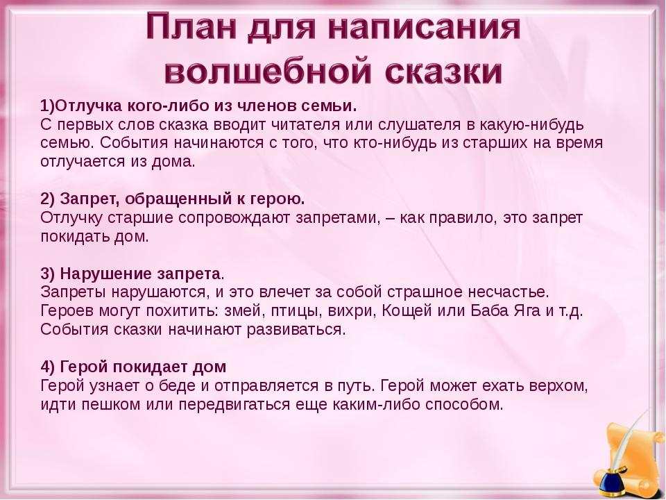 1)Отлучка кого-либо из членов семьи. С первых слов сказка вводит читателя ил...