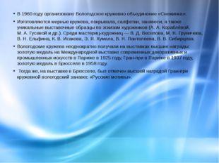 В1960 годуорганизованоВологодское кружевно объединение «Снежинка». Изготов