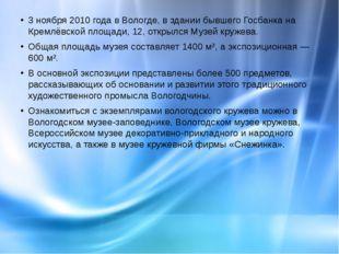 3 ноября2010 годав Вологде, в здании бывшего Госбанка на Кремлёвской площад