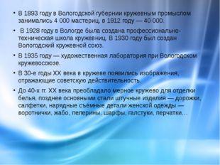 В1893 годув Вологодской губернии кружевным промыслом занимались 4 000 масте