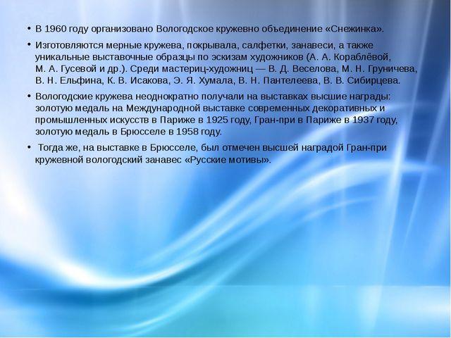 В1960 годуорганизованоВологодское кружевно объединение «Снежинка». Изготов...