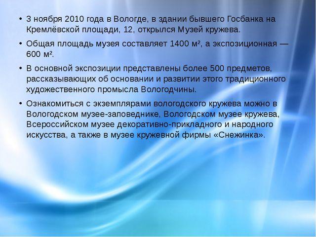 3 ноября2010 годав Вологде, в здании бывшего Госбанка на Кремлёвской площад...