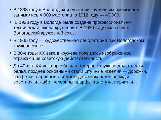В1893 годув Вологодской губернии кружевным промыслом занимались 4 000 масте...