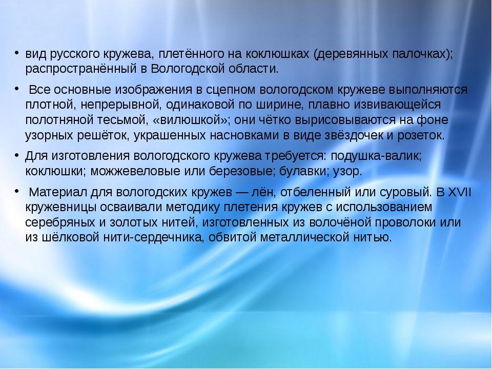 Волого́дское кру́жево вид русскогокружева, плетённого накоклюшках(деревян...