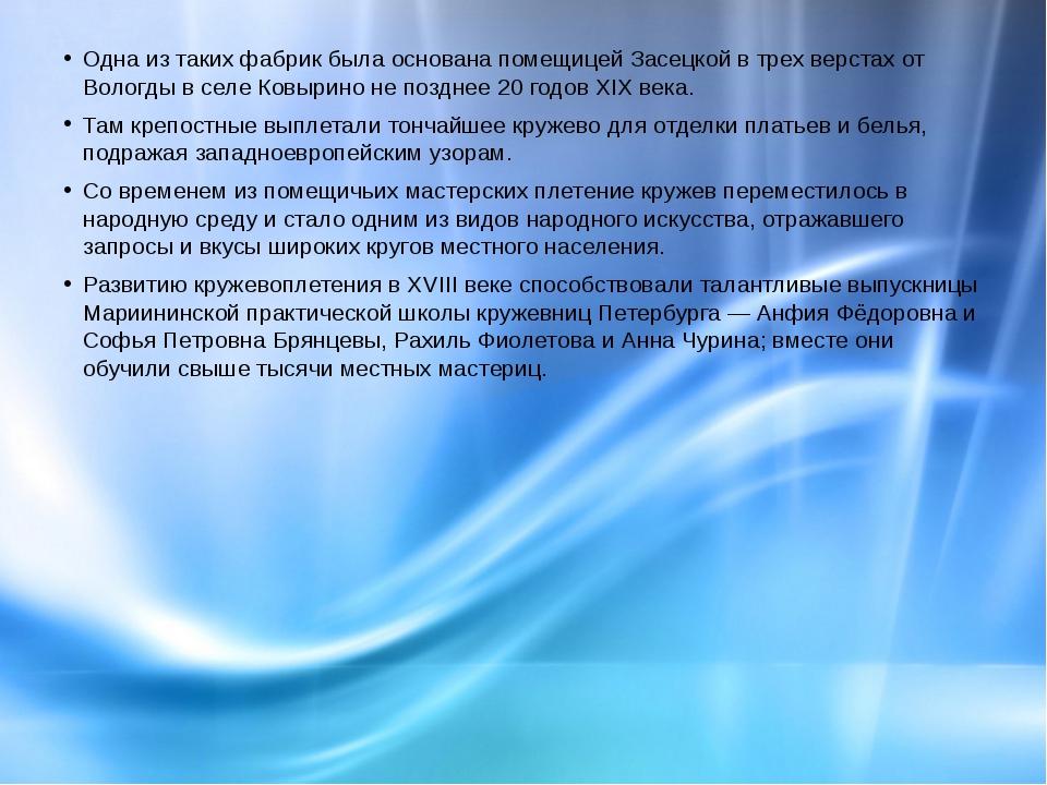 Одна из таких фабрик была основана помещицей Засецкой в трех верстах от Волог...