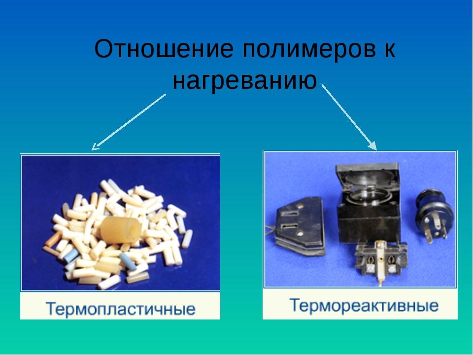 Термопластичные полимеры структура свойства применение